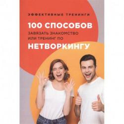 100 способов завязать знакомство или тренинг по нетворкингу. Черниговцев Г.
