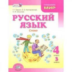 Русский язык. 4 класс. Учебник. В 3-х книгах. Книга 3