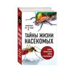 Тайны жизни насекомых (комплект)