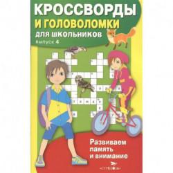 Кроссворды и головоломки для школьников.