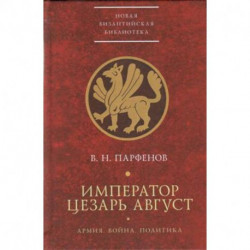 Император Цезарь Август.Армия.Война.Политика
