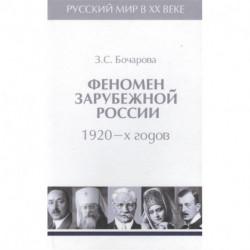 Феномен зарубежной России 1920-х годов.Т.2