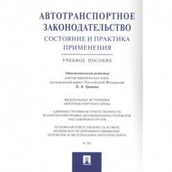 Автотранспортное законодательство:состояние и практика применения.