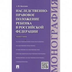 Наследственно-правовое положение ребенка в РФ.Монография