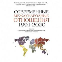Современные международные отношения 1991-2020 гг.