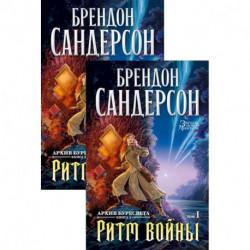 Архив Буресвета. Книга 4. Ритм войны. В 2-х томах