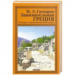 Занимательная Греция.Рассказы о древнегреческой культуре