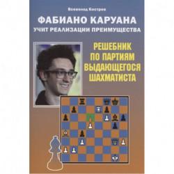 Фабиано Каруана учит реализации преимущества.Решебник по партиям выдающегося шахматиста