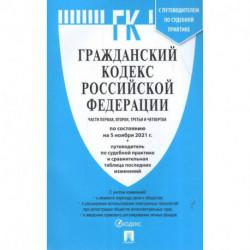 Гражданский кодекс РФ Части 1,2,3 и 4