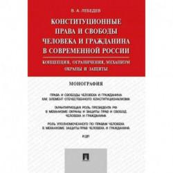Конституционные права и свободы человека и гражданина в современной России