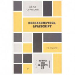 Познакомьтесь, JavaScript. 2-е изд.