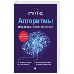 Алгоритмы. Теория и практическое применение. 2-е издание