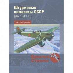 Штурмовые самолеты СССР до 1941 г.