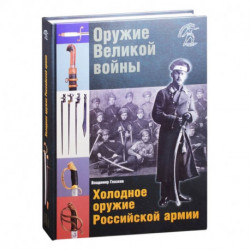 Оружие Велик.войны. Холодное оружие Российской армии