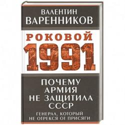 Почему армия не защитила СССР