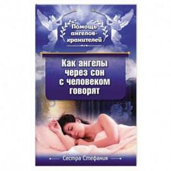Как ангелы через сон с человеком говорят
