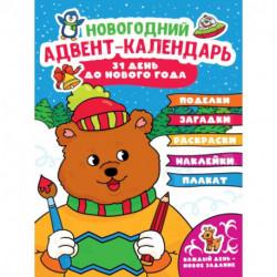 Адвент-календарь (с медведем)