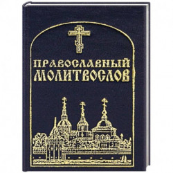 Православный молитвослов, карманный.