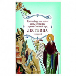 Лествица преподобного отца нашего аввы Иоанна, игумена Синайской горы