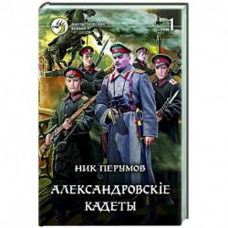 Александровскiе кадеты. В 2-х томах. Том 1