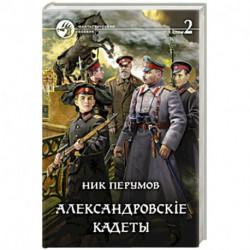Александровскiе кадеты. Том 2