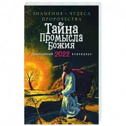 Тайна Промысла Божия. Православный календарь на 2022 год