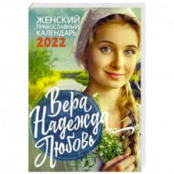 Вера. Надежда. Любовь. Православный календарь для женщин на 2022 год