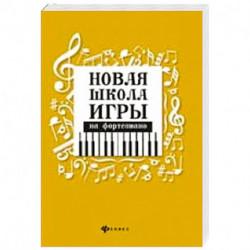 Новая школа игры на фортепиано:сборник дп. Цыганова Галина Георгиевна