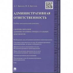 Административная ответственность.Учебно-методический комплекс. Сборник образцов административно-процессуальных