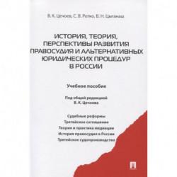 История, теория, перспективы развития правосудия и альтернативных юридических процедур в России. Учебное пособие