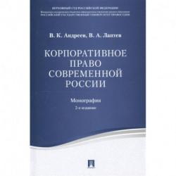Корпоративное право современной России.монография