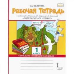 Литературное чтение. 1 класс. Рабочая тетрадь к учебнику Г.С. Меркина. В 2-х частях. Часть 1.