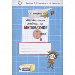 Математика 3 класс [Контрольные работы]