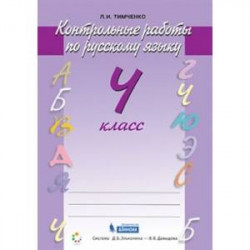 Русский язык 4класс Контрольные работы