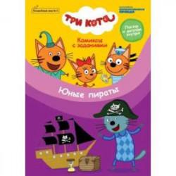 Волшебный мир №6 Три кота.Юные пираты. Комиксы