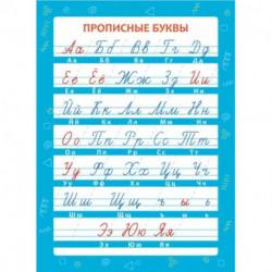 Обучающий плакат 'Прописные буквы'