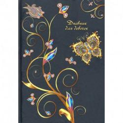 Дневник для девочек 'Золотой узор'  (С0366-60)