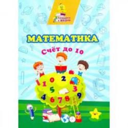 Математика. Счет до 10 сборник развивающих заданий