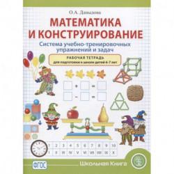 Математика и конструирование. Система учебно-тренировочных упражнений и задач. Рабочая тетрадь. 6–7