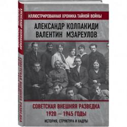 Советская внешняя разведка. 1920 — 1945 годы