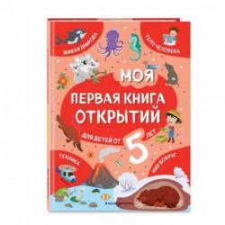 Моя первая книга открытий: для детей от 5-и лет