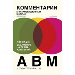Комментарии к экзаменационным билетам для сдачи экзаменов на права категорий 'А', 'В' и 'M', подкатегорий A1, B1