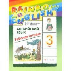 Английский язык. 3 класс. Rainbow English. Рабочая тетрадь.