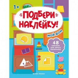 Мой дом 1+: книжка с наклейками