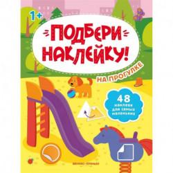 На прогулке 1+: книжка с наклейками