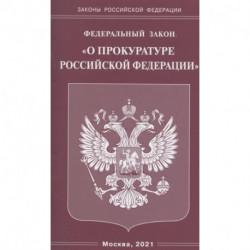 Федеральный закон 'О прокуратуре Российской Федерации'