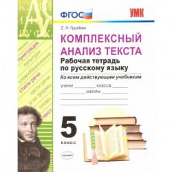 Комплексный анализ текста. Рабочая тетрадь по русскому языку. 5 класс.