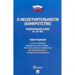 Федеральный Закон Российской Федерации 'О несостоятельности (банкротстве)' №127-ФЗ. Новая редакция с учетом положений,