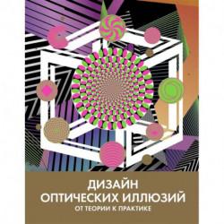 Дизайн оптических иллюзий:от теории к практике