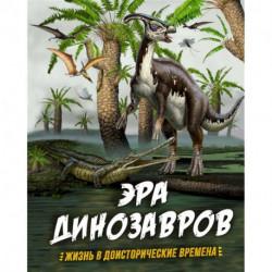 Эра динозавров.Жизнь в доисторические времена